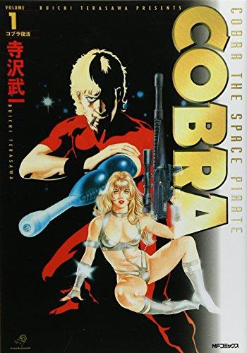 COBRA 完全版 全12巻