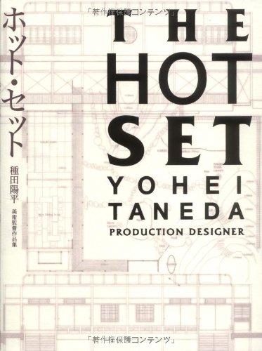 THE HOT SET ホット・セット 種田陽平 美術監督作品集