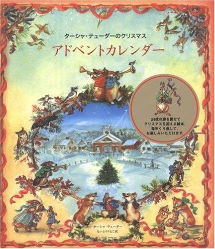 タ-シャ・テューダーのクリスマスアドベントカレンダー
