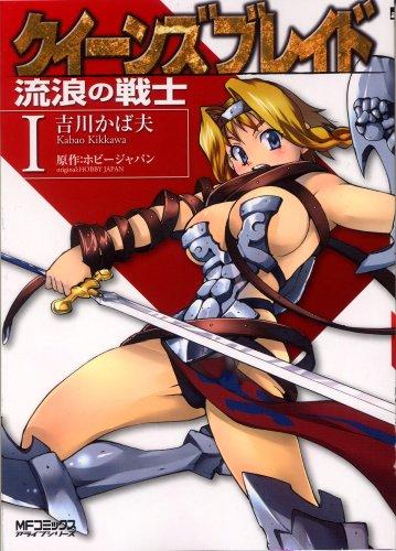 MFコミックス アライブシリーズ