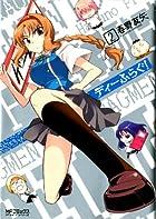ディーふらぐ!2 (MFコミックス アライブシリーズ)