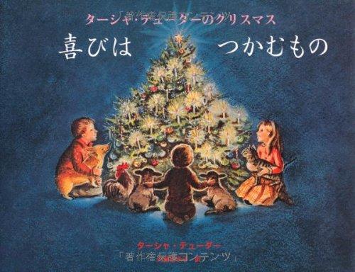 タ-シャ・テューダーのクリスマス 喜びはつかむもの