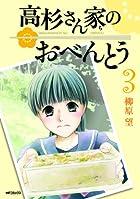 高杉さん家のおべんとう 3 (MFコミックス フラッパーシリーズ)