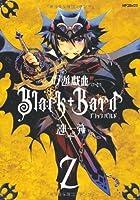 吟遊戯曲BlackBard 2 (MFコミックス ジーンシリーズ)
