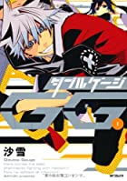 ダブルゲージ 1 (ジーンコミックス)