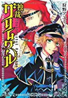 独裁グリムワール 3 (ジーンコミックス)
