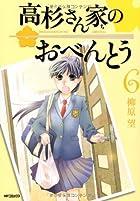 高杉さん家のおべんとう6 (フラッパーコミックス)