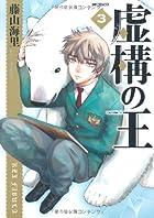 虚構の王 3 (ジーンコミックス)