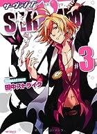 SERVAMP-サーヴァンプ- 3 (ジーンコミックス)
