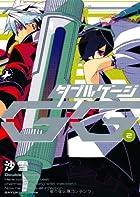 ダブルゲージ 2 (ジーンコミックス)