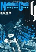 マリシャスコード 4 (ジーンコミックス)