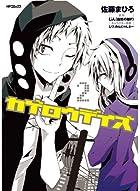 カゲロウデイズ 2 (ジーンコミックス)