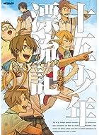 十五少年漂流記 2 (ジーンコミックス)