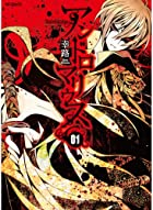 アンドロマリウス1 (ジーンコミックス)
