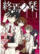 終焉ノ栞1 (ジーンコミックス)