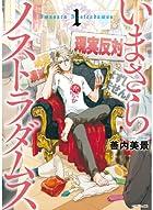 いまさらノストラダムス 1 (ジーンコミックス)