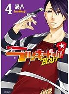 ラッキードッグ1BLAST 4 (ジーンコミックス)