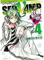 SERVAMP-サーヴァンプ- 4 (ジーンコミックス)