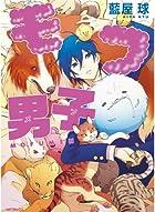 モフ男子 (ジーンコミックス)