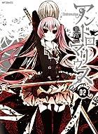 アンドロマリウス2 (ジーンコミックス)