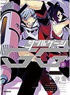 ダブルゲージ 3 (ジーンコミックス)