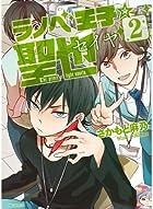 ラノベ王子☆聖也 2 (ジーンコミックス)