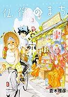 仏像のまち 3 (ジーンコミックス)