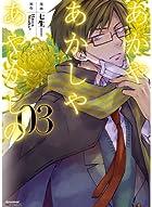 あかやあかしやあやかしの 3 (ジーンコミックス)