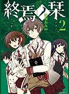 終焉ノ栞 2 (ジーンコミックス)