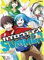 カゲロウデイズ公式アンソロジーコミック-SUMMER- (ジーンコミックス)