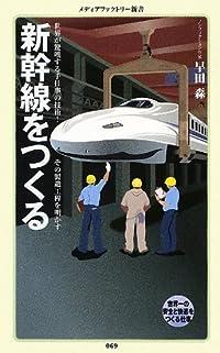 『新幹線をつくる』世界に誇るメイド・イン・ジャパンの舞台裏