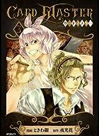 Card Master -カードマスター-3 (ジーンコミックス)
