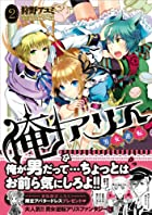 俺アリス ~男女逆転~ 2 (ジーンコミックス)