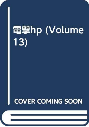 ブギーポップシリーズ未収録短編集