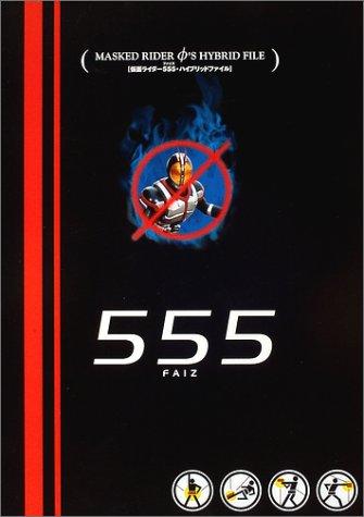 仮面ライダー555・ハイブリッドファイル