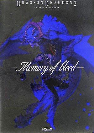 ドラッグオンドラグーン2 設定資料集 -Memory of blood