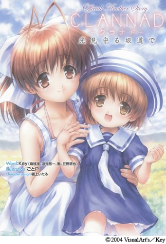CLANNAD Official Another Story 光見守る坂道で