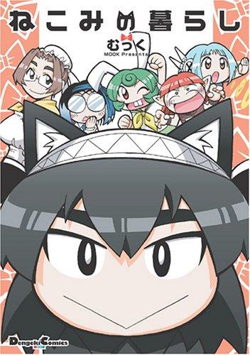 Dengeki Comics EX