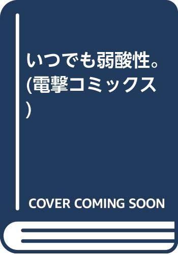 電撃コミックス