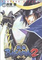 戦国BASARA2 1 (電撃コミックス)