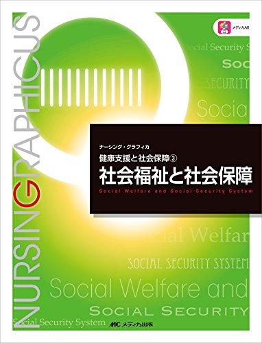 社会福祉と社会保障 第5版