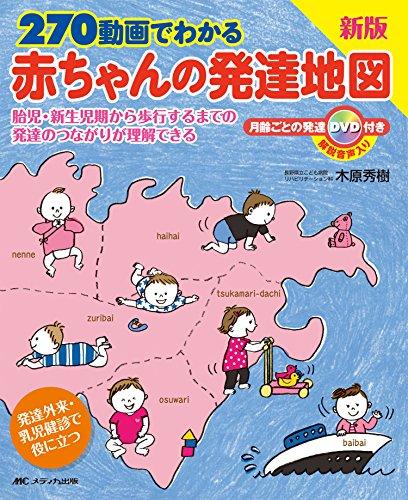 新版 赤ちゃんの発達地図
