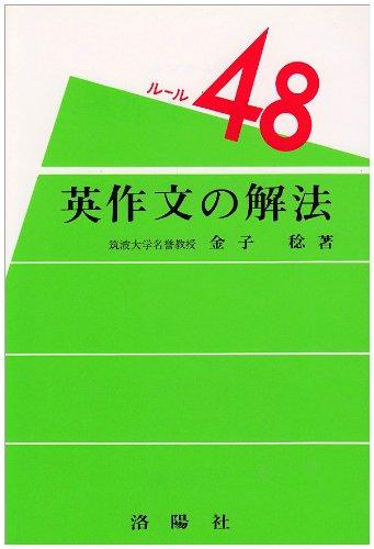 ルール48英作文の解法