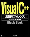 Visual C++ 言語リファレンス BlackBook
