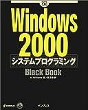 Windows2000システムプログラミング BlackBook