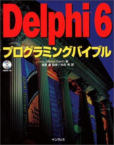 Delphi 6 プログラミングバイブル