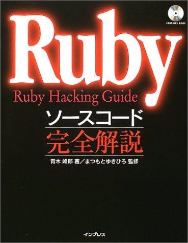 Rubyソースコード完全解説
