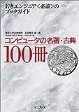 本: コンピュータの名著・古典100冊