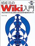 本: 結城浩のWiki入門 〜YukiWikiではじめる みんなで作るWebサイト〜