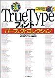 TrueTypeフォント パーフェクトコレクション